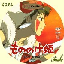 NIPPON CINEMA VOL. IX feat. MONONOKE HIME (Hayao Miyazaki, Musashino - Tokyo 1997)