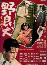 NIPPON CINEMA feat. NORA INU (Akira Kurosawa, Tokyo 1949)